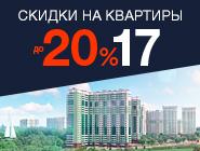ЖК «Изумрудные холмы» Скидка на квартиры - 20%